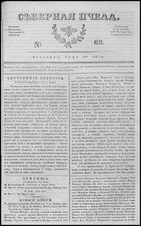 Северная пчела 1830 69