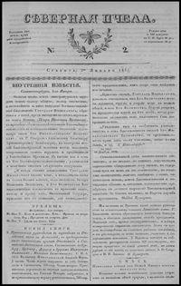 Северная пчела 1831 2
