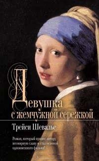 Шевалье Девушка с жемчужной серёжкой