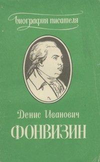 Кулакова Денис Иванович Фонвизин