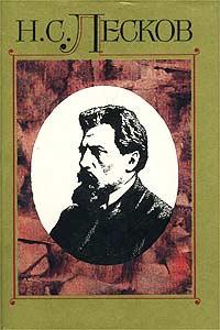 Лесков Собрание сочинений в 30 томах