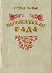 Рыбак Переяславская рада