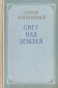 Бабаевский Свет над землёй