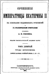 Екатерина II Великая Сочинения Том 9