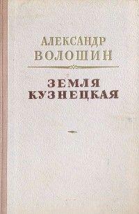 Волошин Земля Кузнецкая